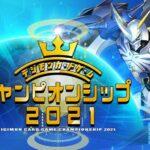 デジモンカードゲームチャンピオンシップ2021