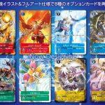 TAMER'S EVOLUTION BOX受注受付開始10月28日まで