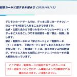 デジモンカードに禁止・制限カードの制度が導入される
