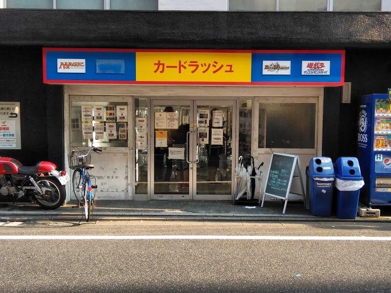 カードラッシュ 秋葉原 2号店
