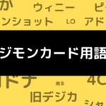 デジモンカード用語集