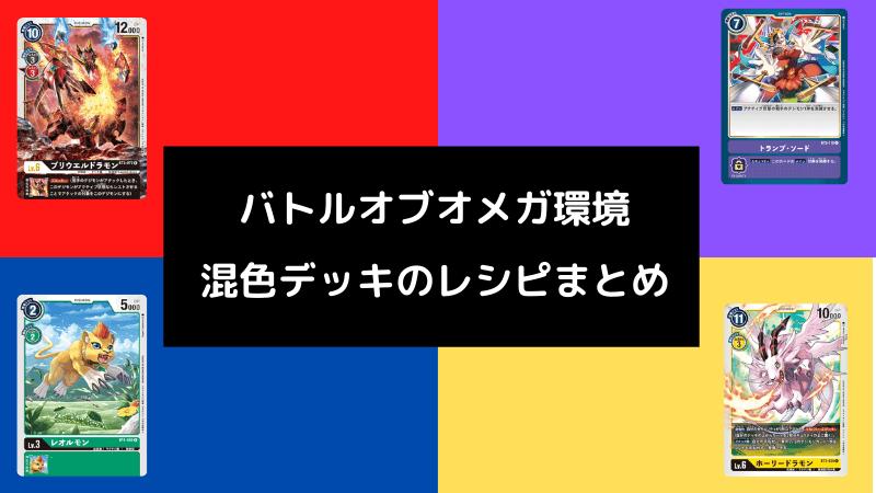 混色 デッキレシピまとめ