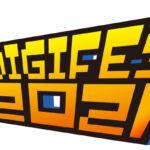 デジフェス2021が2021年8月1日に開催