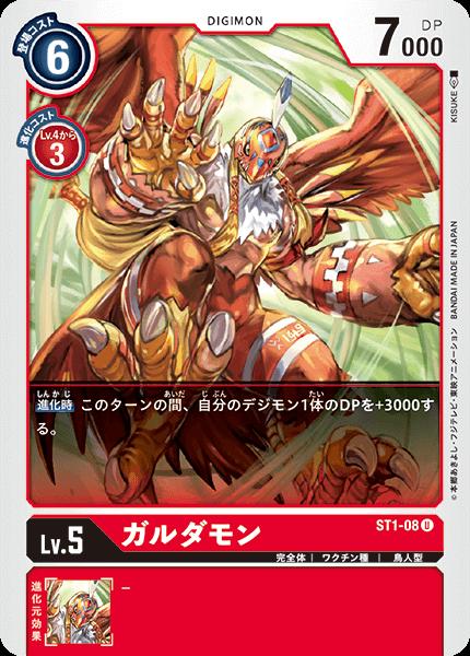 ST1-08 ガルダモン
