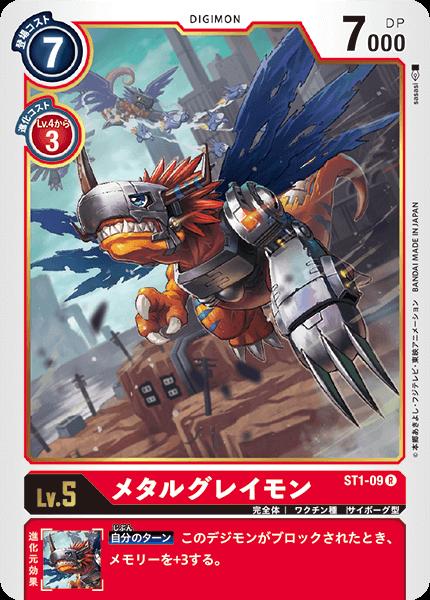 ST1-09 メタルグレイモン