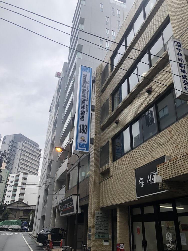 TCGshop193 秋葉原店