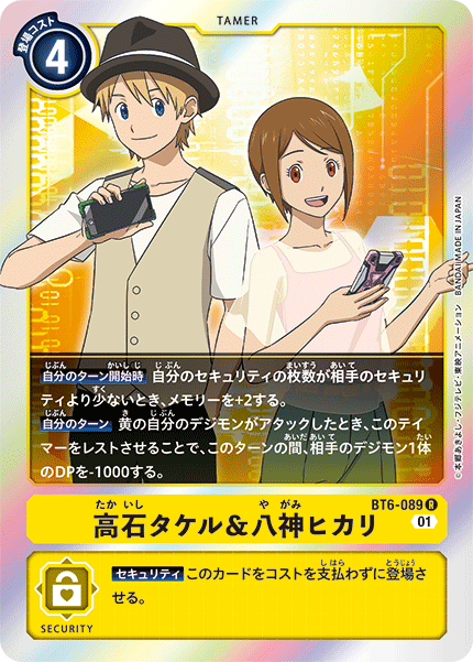BT6-089 高石タケル&八神ヒカリ