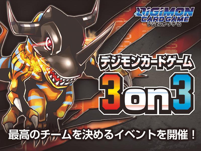 デジモンカードゲーム 3on3