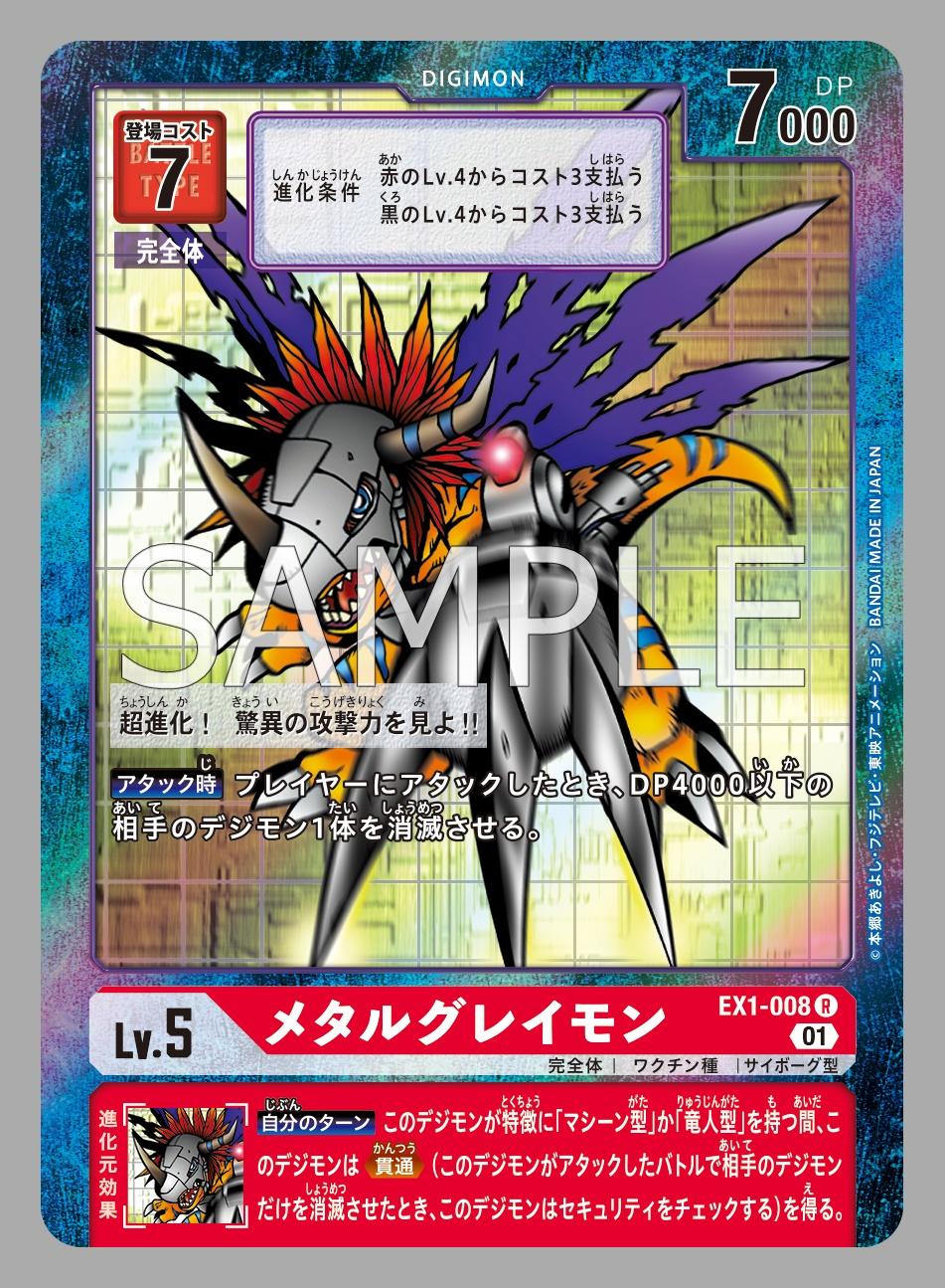 EX1-008_P メタルグレイモン
