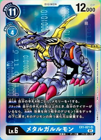 EX1-021 メタルガルルモン