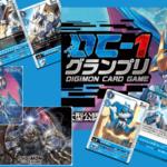 デジモンカードゲームDC1グランプリ