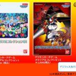 Digimon Card Game-Memorial Collection