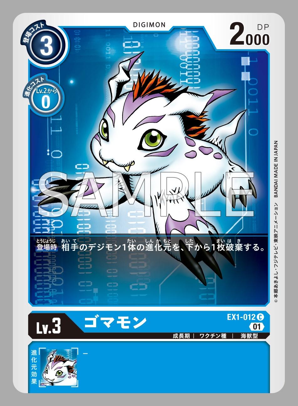 EX1-012 ゴマモン