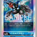 EX1-019 パイルドラモン