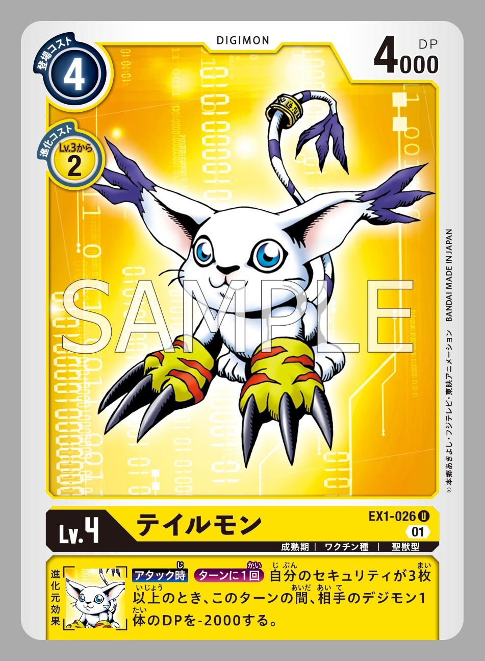 EX1-026 テイルモン