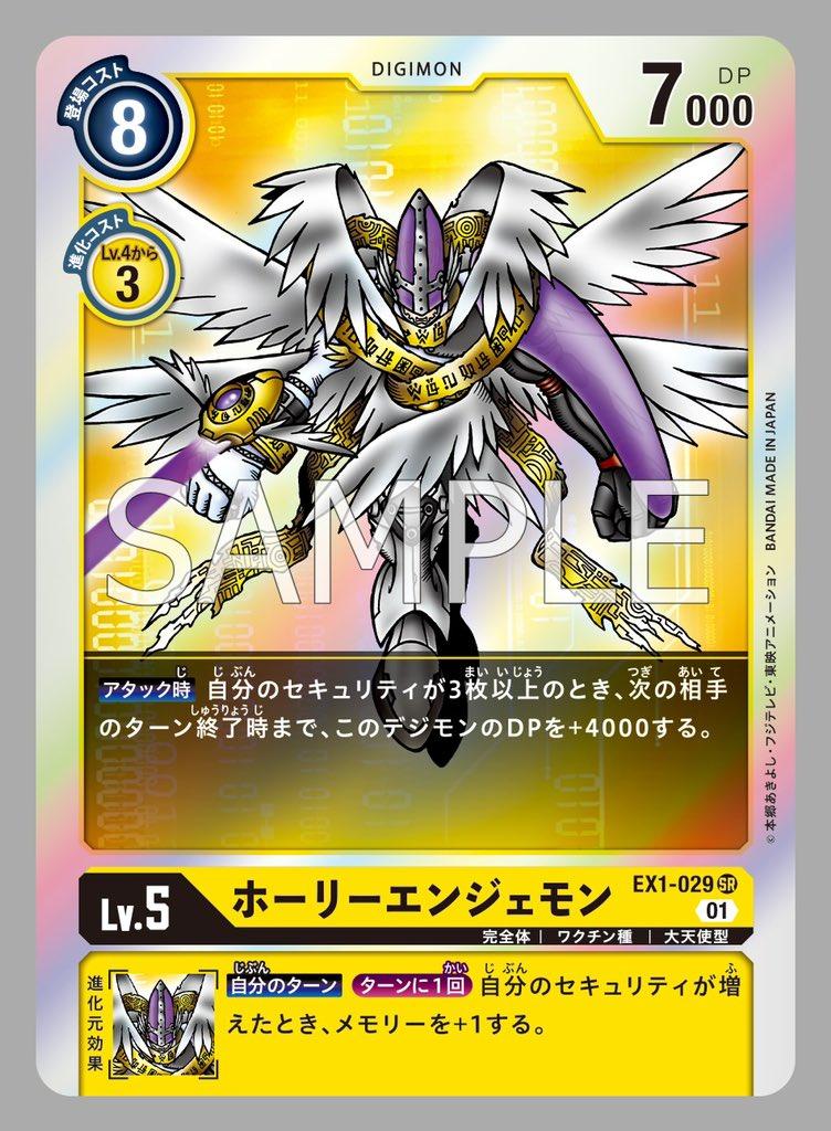EX1-029 ホーリーエンジェモン