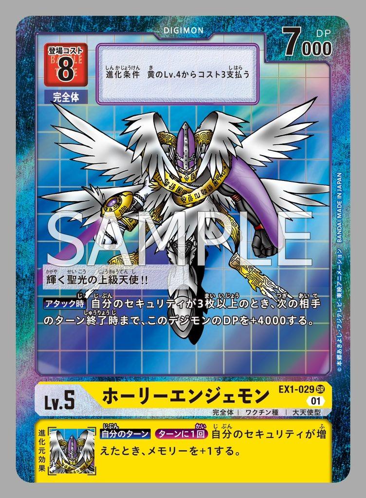 EX1-029_P ホーリーエンジェモン