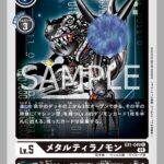 EX1-049 メタルティラノモン