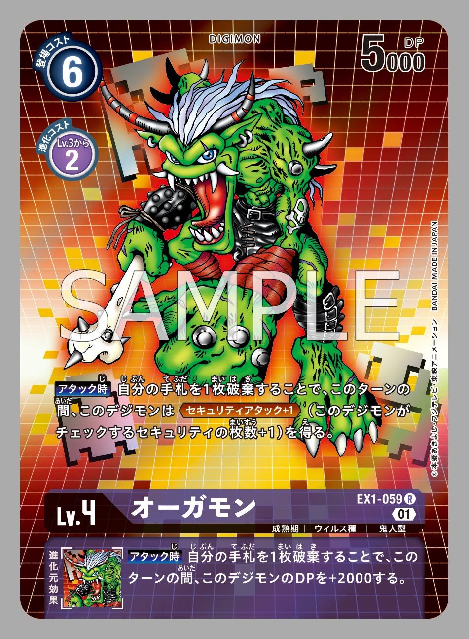 EX1-059 オーガモン