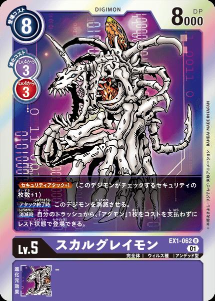 EX1-062 スカルグレイモン