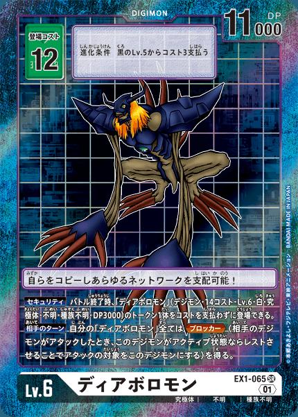 EX1-065_P1 ディアボロモン