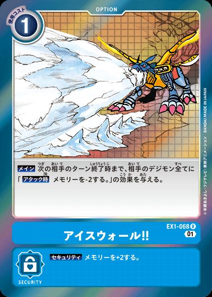EX1-068 アイスウォール