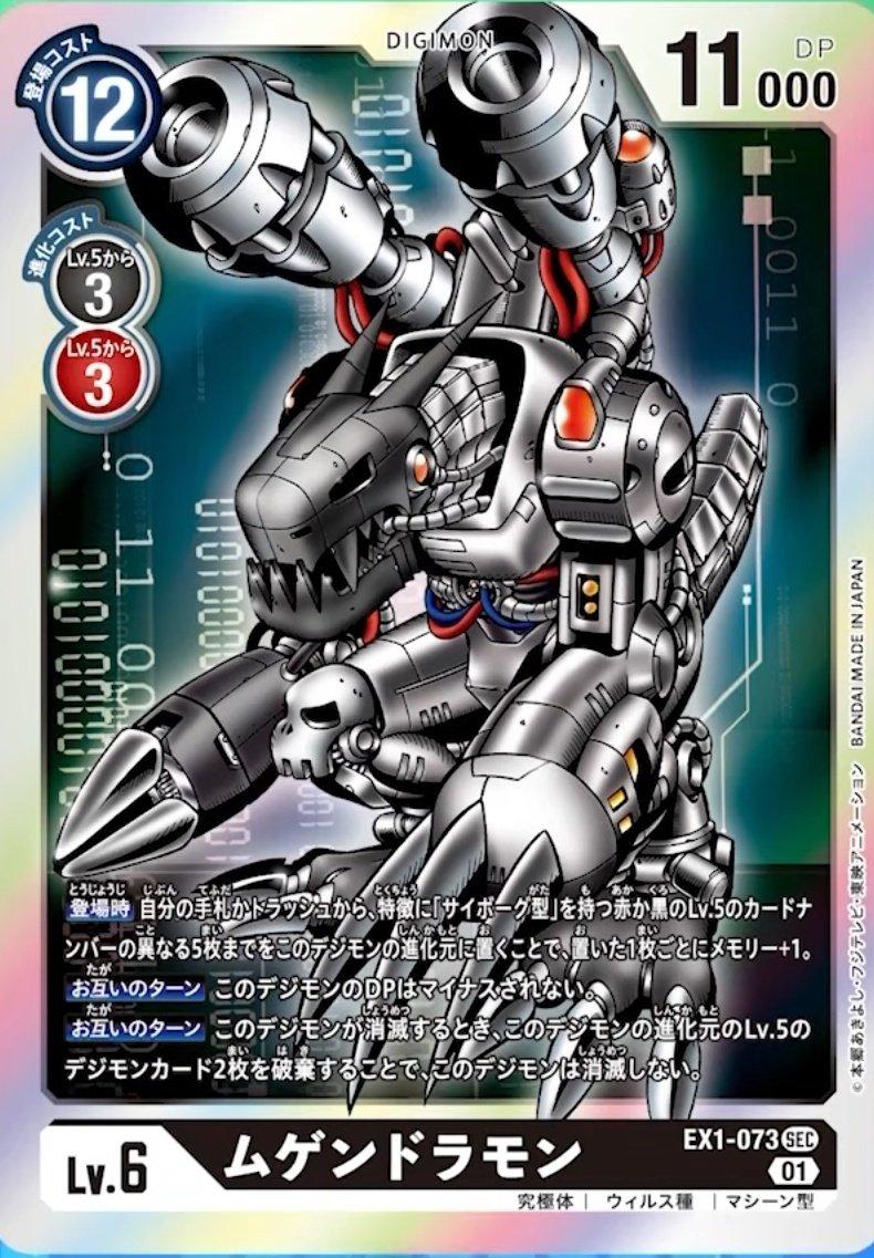 EX1-073 ムゲンドラモン