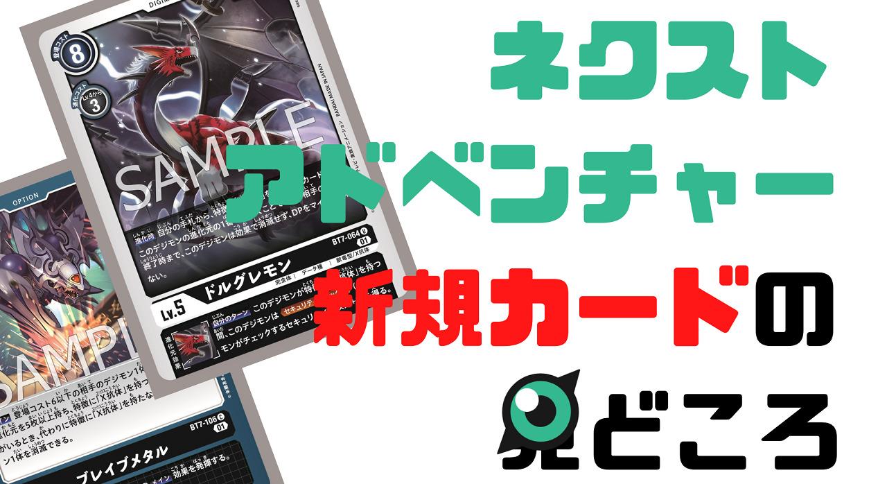 ネクストアドベンチャー収録カード紹介