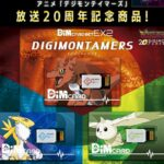 DimカードセットEX2 デジモンテイマーズ