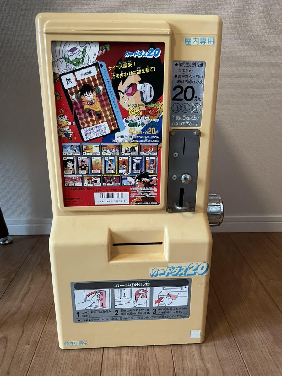 カードダス自販機