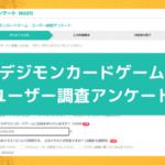 デジモンカードゲーム ユーザー調査アンケート