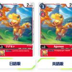 デジモンカードの日本語版と英語版の使用規則が公開