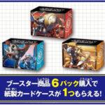 TSUTAYA限定の購買キャンペーンで紙製カードケースを配布